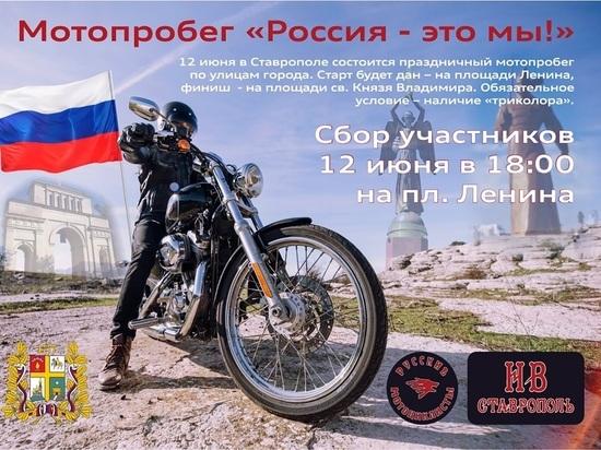 Патриотическим мотопробегом Ставрополь отметит День России