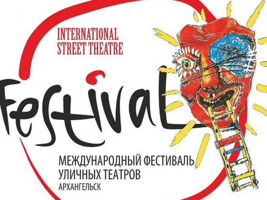 XXV Международный фестиваль уличных театров, полный расклад