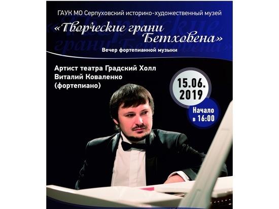 Серпуховичей приглашают на концерт «Творческие грани Бетховена»