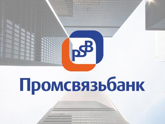 МСБ получат бесплатный зарплатный проект на весь период обслуживания в Промсвязьбанке при подключении летом