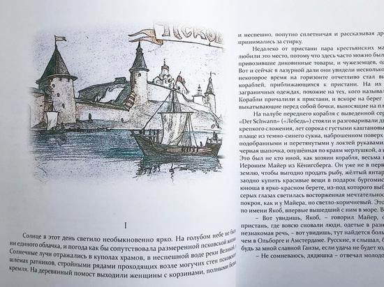 Московская одиннадцатиклассница издала книгу о «ганзейском хождении в землю псковскую»