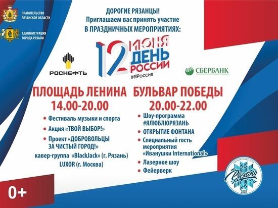 В День России в центре Рязани запретят парковаться