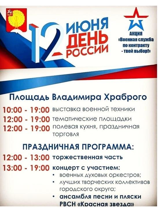 Всех желающих приглашают на патриотическую акцию в Серпухов