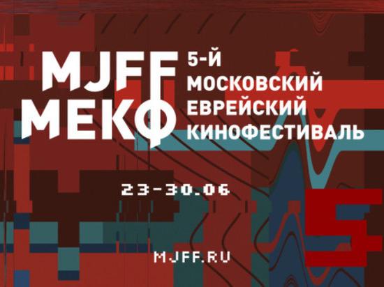 Объявлена конкурсная программа 5-го Московского еврейского кинофестиваля