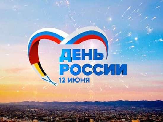 Тверская область отмечает День России