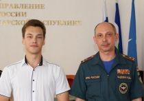 Студент из Нальчика получил награду МЧС за спасение детей