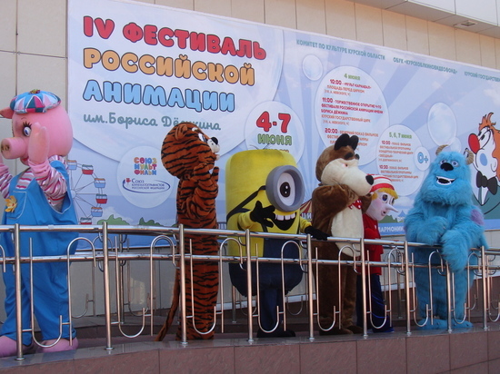 В Курске состоялся мультипликационный фестиваль имени Бориса Дежкина