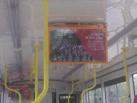 Екатеринбургский «Гортранс» перепутал исторические даты
