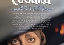 Театральная афиша Крыма с 13 по 19 июня