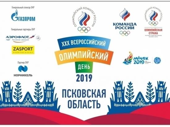 Всероссийский олимпийский день пройдёт в Псковской области 16 июня