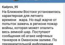 Кадыров предрек разрушительную войну на Ближнем Востоке