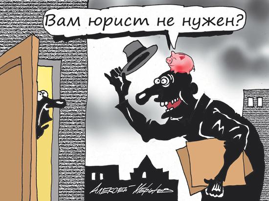 Москву наводнили юристы-мошенники: как избежать обмана при сделке