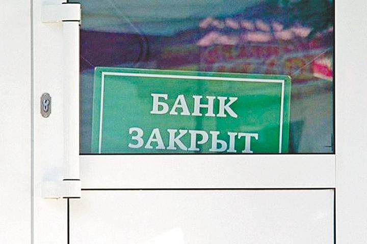 банкротство банка и выплаты вкладчикам