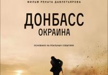 Киноафиша Крыма с 13 по 19 июня