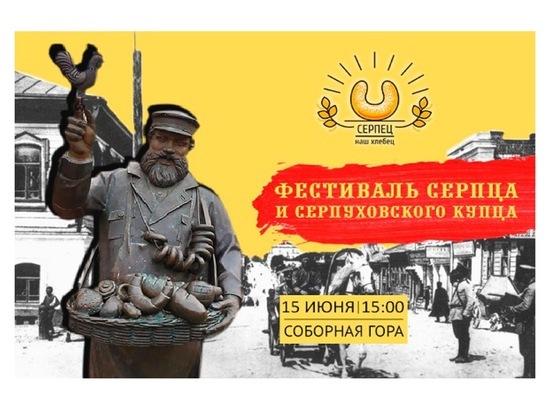 Всех желающих приглашают на «Фестиваль серпца и серпуховского купца»