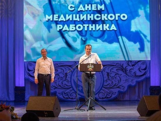В Краснодарском крае наградили лучших медиков