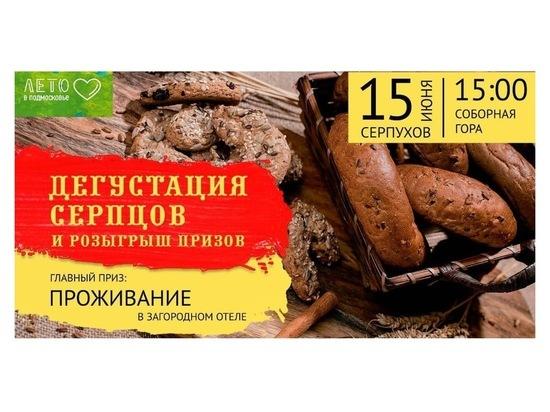В Серпухове состоится розыгрыш призов в рамках фестиваля серпца