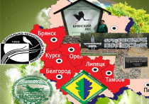 Заповедные экорегионы