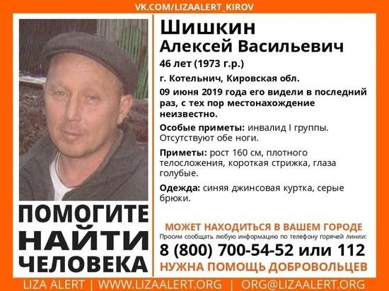В Кировской области неделю ищут инвалида I группы