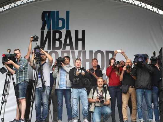 Согласованная акция в поддержку Голунова собрала солидарных в борьбе с беззаконием и произволом