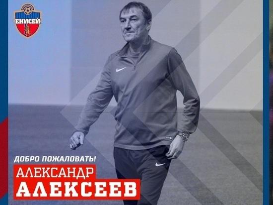 В ФК «Енисей» назначили нового тренера