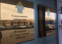Силовики расследуют хищение государственных драгметаллов на Урале