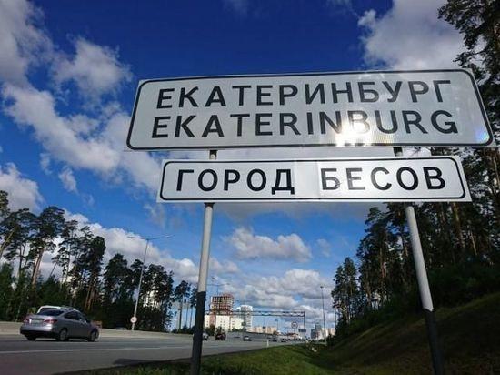 На въезде в Екатеринбург демонтировали знак