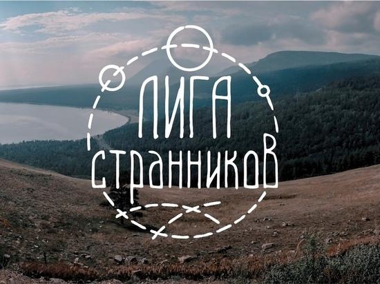 В Хакасии впервые состоится фестиваль «Лига странников»