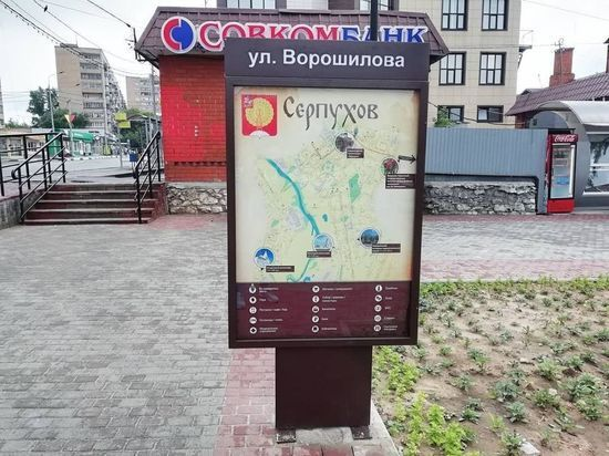 В Серпухове установили световые пилоны для туристов