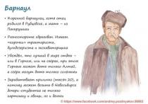 «Зарабатывает прилично – тысяч 20»: сибирячка нарисовала типаж жителя Барнаула