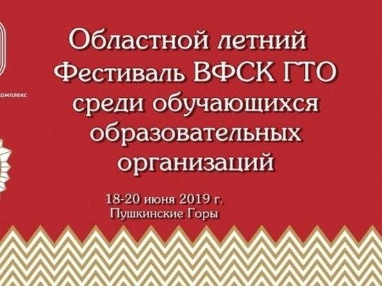 Отличники ГТО в Псковской области поборются за путёвки на соревнования в «Артек»