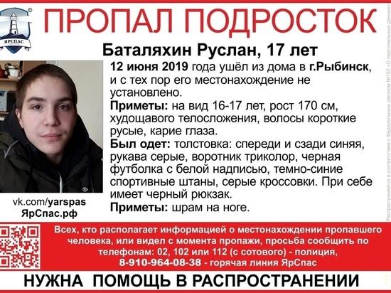 В Рыбинске в День России пропал подросток