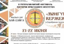 Бай-Тайгинский район Тувы проводит фестиваль «Серебряное тесло»