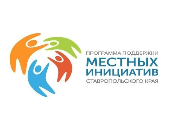 В Ставрополе объявили онлайн конкурс социально-значимых проектов