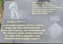 В Мурманске открыта памятная доска в честь Джеффри Шелтона