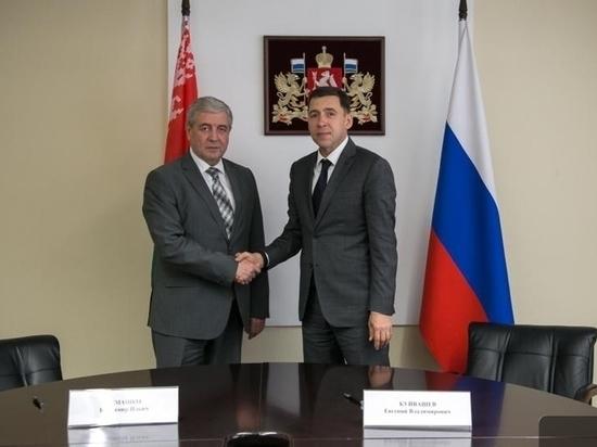 Свердловская область и Белоруссия определили совместные планы  на ближайшие годы