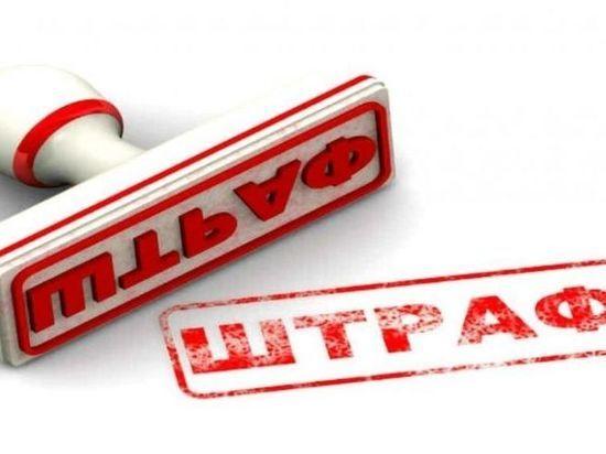 Правительство РФ одобрило идею скидки на штрафы для предпринимателей