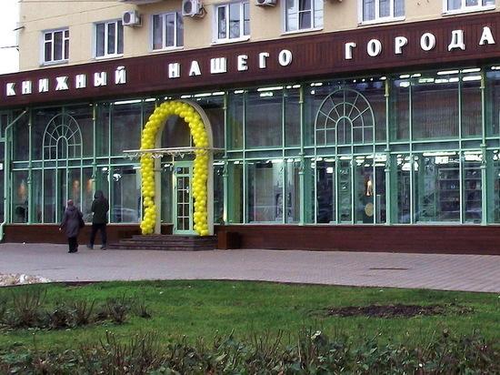Воронежский книжный «Амиталь на Пушкинской» признан лучшим магазином страны