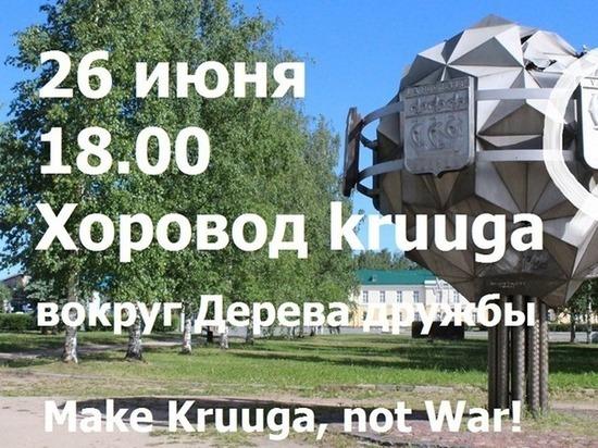 Петрозаводчан приглашают в круугу в защиту Дерева дружбы