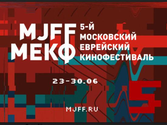 «Бесславные ублюдки» - фильм закрытия 5-го Московского еврейского кинофестиваля