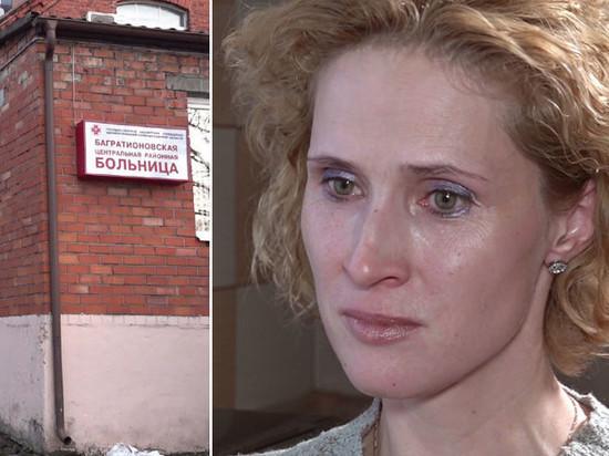 Врач Марина Черемисина из Калининградской области обратилась к Владимиру Путину за помощью