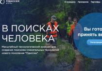 В Калужской области поисковики испытали новые технологии
