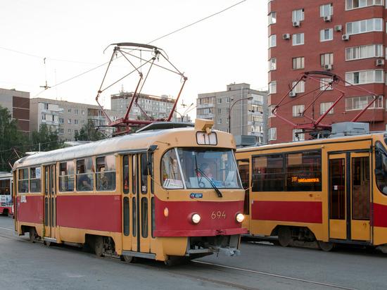 Екатеринбургские трамваи на три дня изменят маршруты