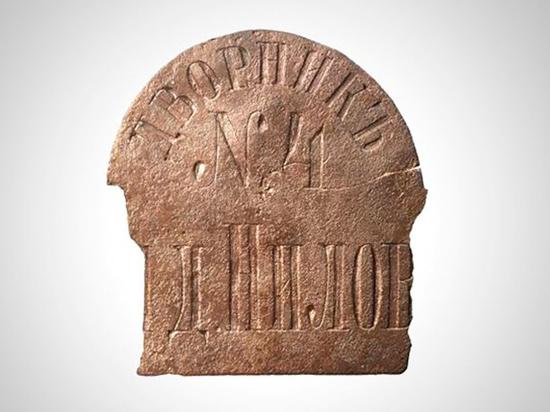 Археологи объяснили смысл найденного в Москве старинного значка дворника