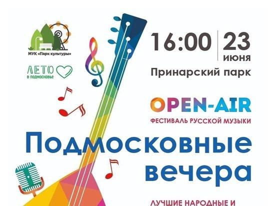 Всех желающих приглашают на фестиваль «Подмосковные вечера» в Серпухов
