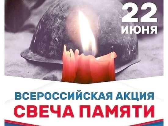 Серпуховичей приглашают присоединиться к акции «Свеча памяти»