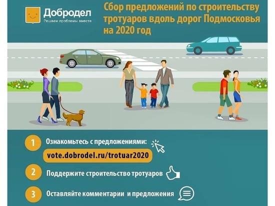 Серпуховичи решат где необходимо обустроить тротуары в следующем году