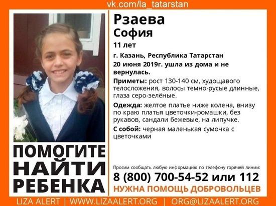В Казани разыскивают пропавшую 11-летнюю девочку