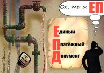По россиянам ударят реформой квитанций ЖКХ