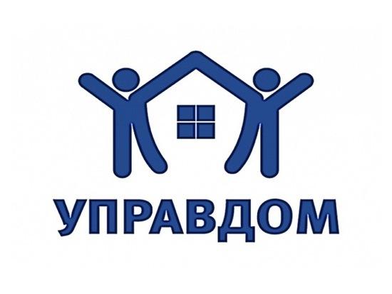 Серпуховичей приглашают на ежеквартальный форум «Управдом»